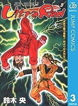 表紙: Ultra Red 3 (ジャンプコミックスDIGITAL) | 鈴木央