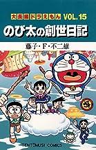 表紙: 大長編ドラえもん15 のび太の創世日記 (てんとう虫コミックス)   藤子・F・不二雄