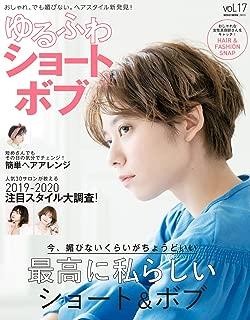NEKO MOOK ヘアカタログシリーズ ゆるふわショート&ボブ vol.17 (2019-11-15) [雑誌]
