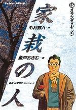 表紙: 家栽の人(15) (ビッグコミックス) | 毛利甚八