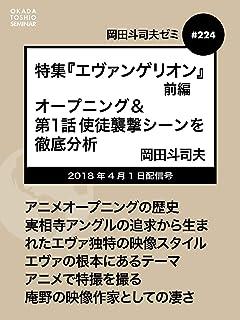 岡田斗司夫ゼミ#224:特集『エヴァンゲリオン』前編〜オープニング&第1話使徒襲撃シーンを徹底分析