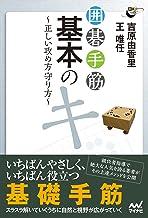 表紙: 囲碁手筋 基本のキ 正しい攻め方守り方 (囲碁人ブックス) | 吉原 由香里