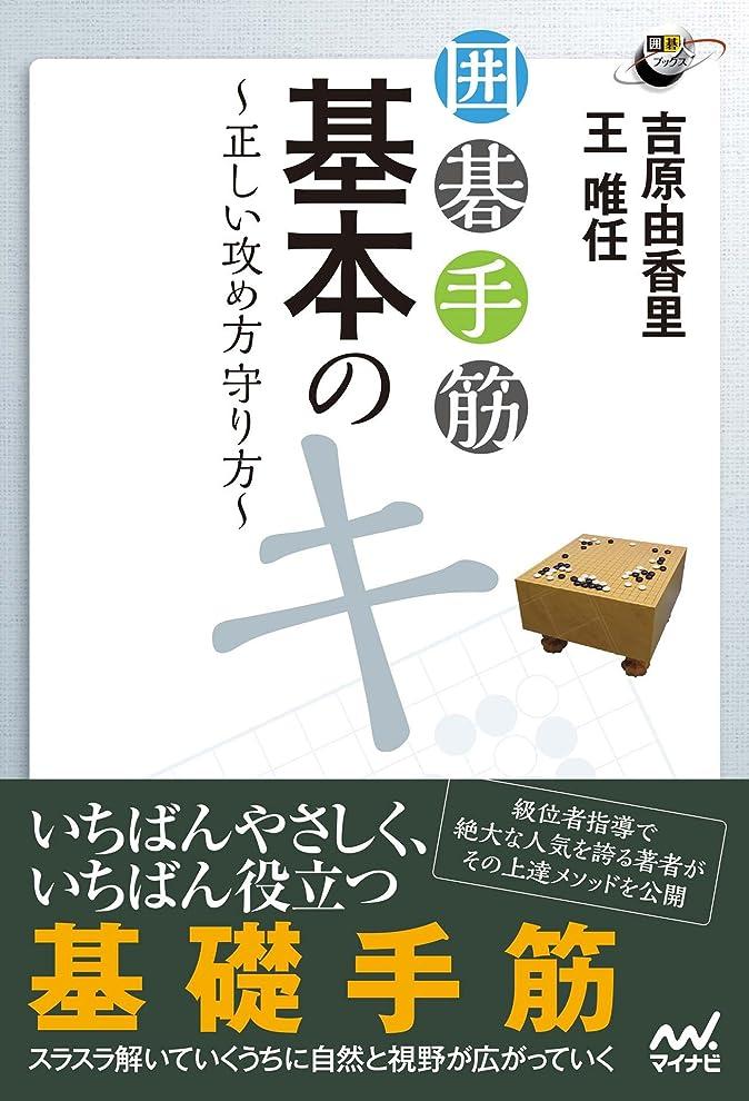 鼻電気的コンサルタント囲碁手筋 基本のキ 正しい攻め方守り方 (囲碁人ブックス)