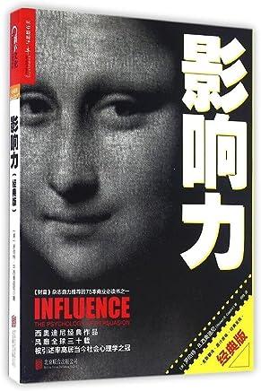 影响力(经典版)