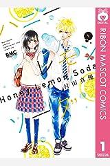 ハニーレモンソーダ 1 (りぼんマスコットコミックスDIGITAL) Kindle版