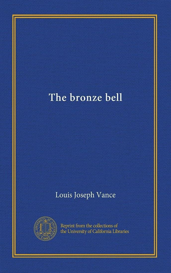 調停する匿名簿記係The bronze bell