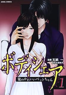 ボディシェア 俺のかわいいペットちゃん(1) (エンジェルコミックス)
