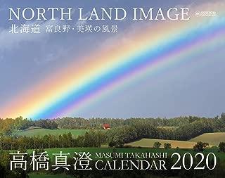 高橋真澄カレンダー2020 北海道 富良野・美瑛の風景 (セイセイシャカレンダー2020)