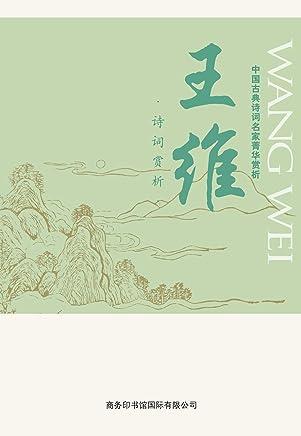 中国古典诗词名家菁华赏析——王维