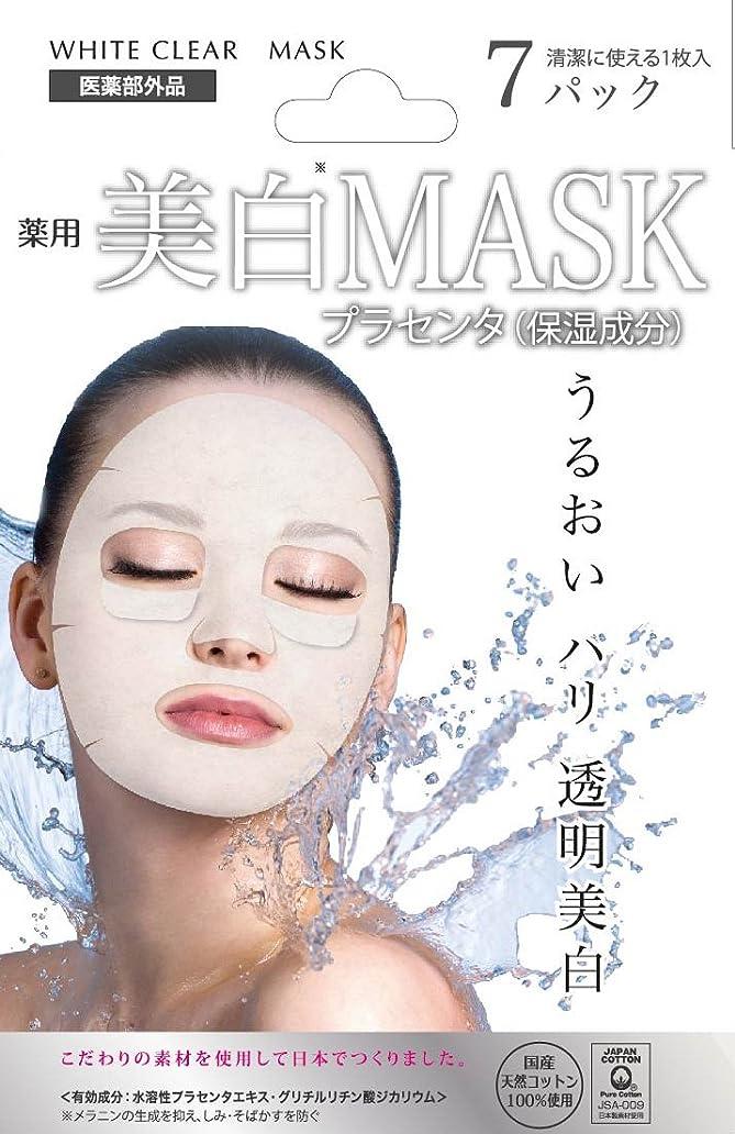 是正するペインティングテスピアンホワイトクリアマスク 1枚×7パック (医薬部外品)
