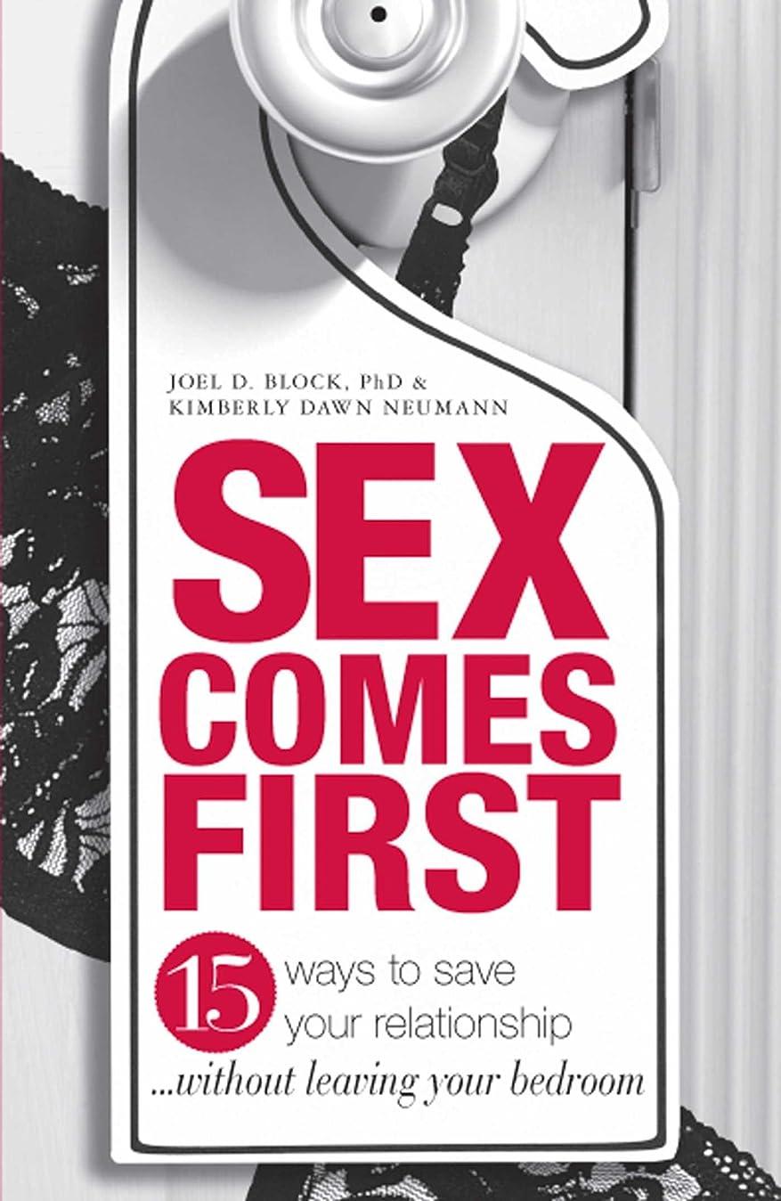 国勢調査スキャンダルむしゃむしゃSex Comes First: 15 Ways to Help Your Relationship - Without Leaving Your Bedroom (English Edition)