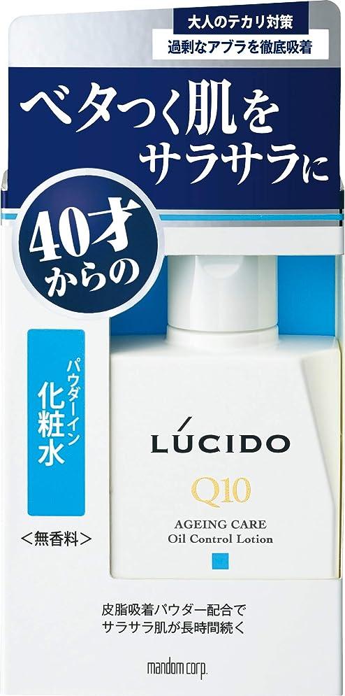 放散する正確さ探検ルシード 薬用 オイルコントロール化粧水 (医薬部外品)100ml