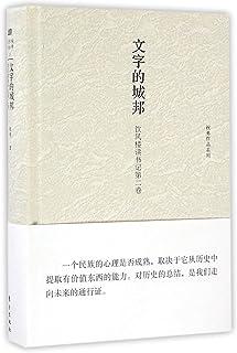 文字的城邦:饮风楼读书记第二卷
