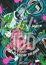 ゾン100~ゾンビになるまでにしたい100のこと~ (7) (サンデーGXコミックス)
