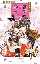 表紙: 薔薇色ノ約束(7) (フラワーコミックス) | 宮坂香帆