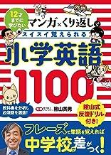 小学英語1100 (マンガ×くり返しでスイスイ覚えられる)