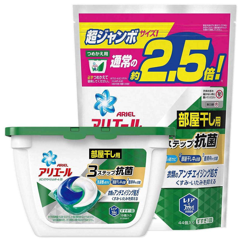 アラート核味わう【まとめ買い】 アリエール 洗濯洗剤 部屋干し用 リビングドライジェルボール3D 本体 18個+詰め替え 超ジャンボ 44個
