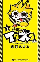 表紙: やりすぎ!!! イタズラくん(1) (てんとう虫コミックス) | 吉野あすみ