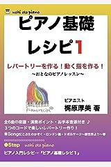 ピアノ基礎レシピ 1(おとなのピアノレッスン) Kindle版