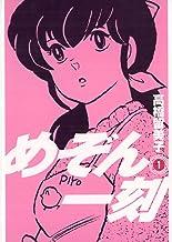 めぞん一刻〔新装版〕(1) (ビッグコミックス)