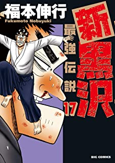 新黒沢 最強伝説 (17) (ビッグコミックス)