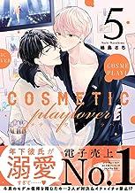 コスメティック・プレイラバー 5【電子特別版】 (ビーボーイコミックスDX)