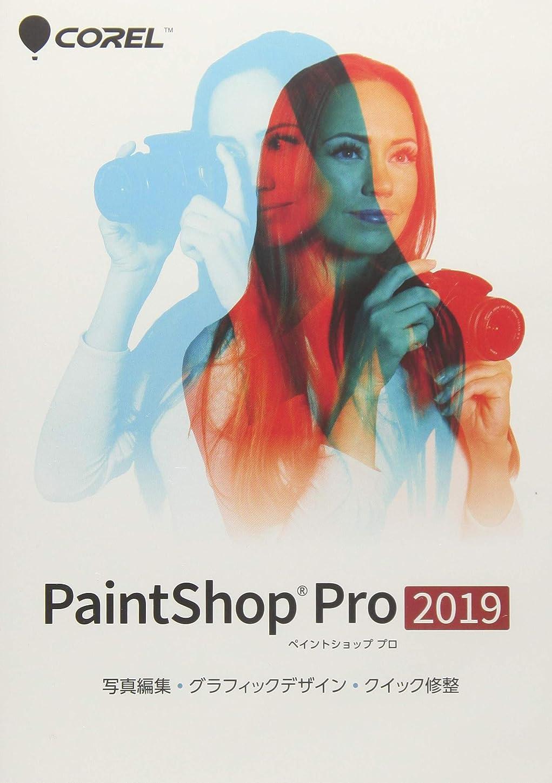 廊下見つけた専らPaintShop Pro 2019