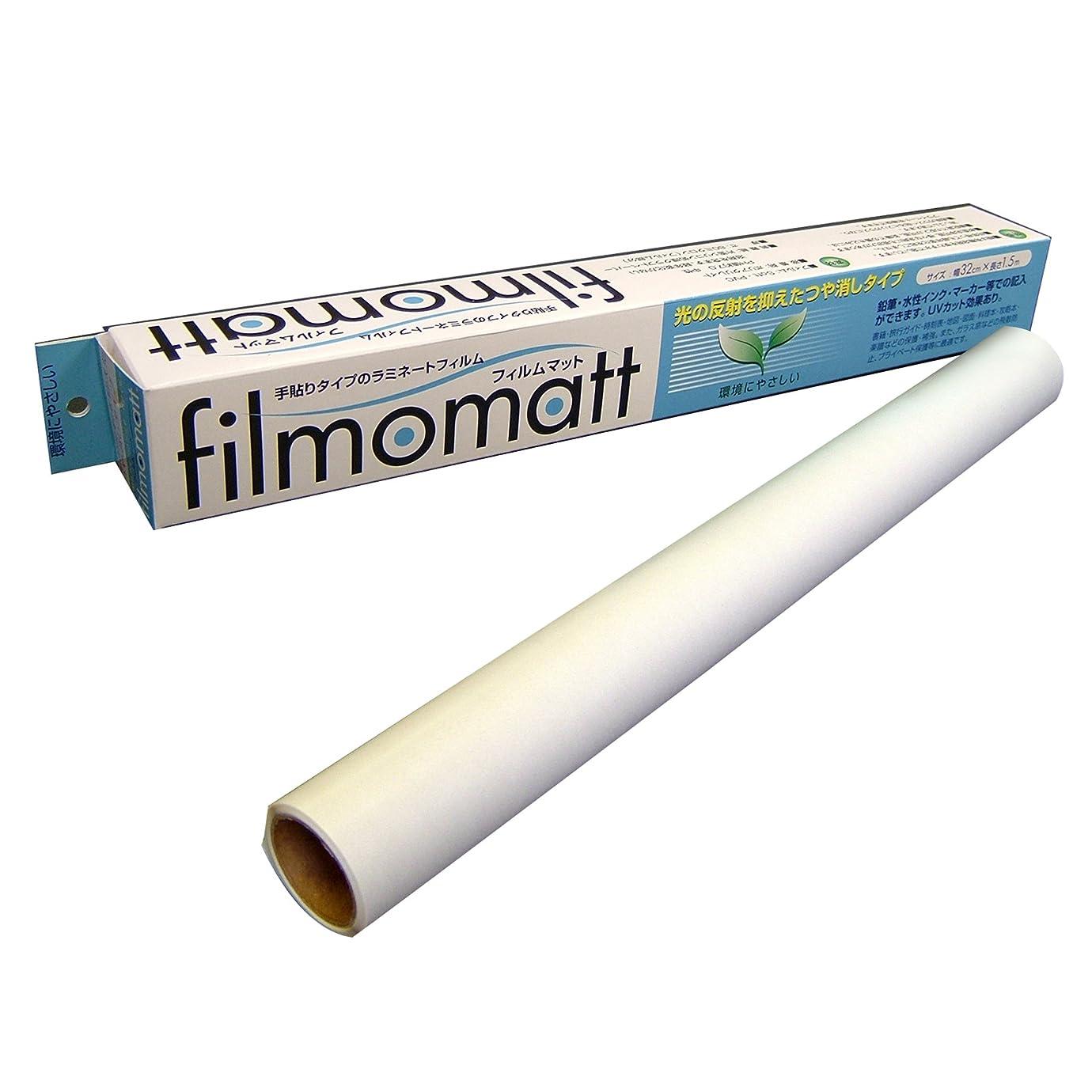 米国会話一時的フィルムルックス カバーフィルム フィルムマット 32cm×1.5m 01000