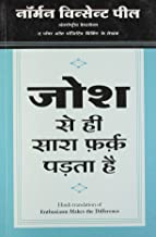 Josh Se Hi Sara Farq Padta Hai (Enthusiasm Makes the Difference in Hindi)