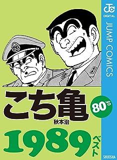 こち亀80's 1989ベスト (ジャンプコミックスDIGITAL)