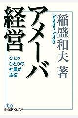 アメーバ経営 (日本経済新聞出版) Kindle版