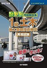 令和2年度 分野別問題解説集 1級土木施工管理技術検定 実地試験 (スーパーテキストシリーズ)