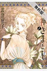 女神さまと私(1)【期間限定 無料お試し版】 (フラワーコミックススペシャル) Kindle版