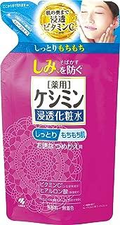 ケシミン浸透化粧水 しっとりもちもち 詰め替え用 シミを防ぐ 140ml 【医薬部外品】