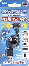 PS4 / PS3 / PSVita2000 / PSP / smartphone take-up multi-USB cable micro & mini