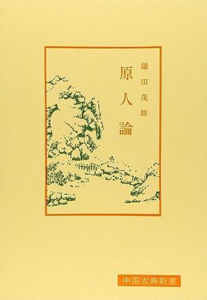 原人論 (中国古典新書)