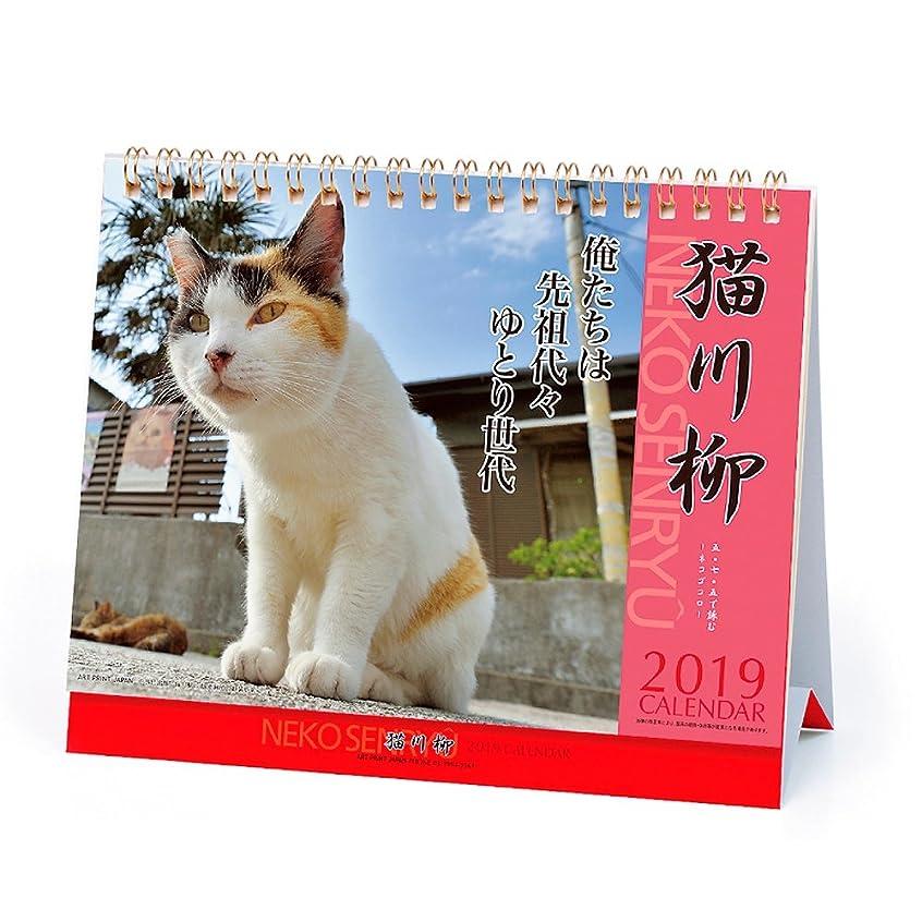 直立合金買い手アートプリントジャパン 2019年 猫川柳(卓上) カレンダー vol.013 1000100950