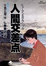 表紙: 人間交差点(9) (ビッグコミックス) | 矢島正雄