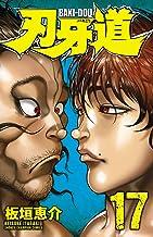 刃牙道 17 (少年チャンピオン・コミックス)