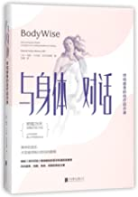 BodyWise: Discovering Your Body's Intelligence for Lifelong Health and Healing (Chinese Edition)