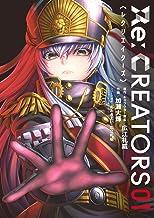 Re:CREATORS(1) (サンデーGXコミックス)