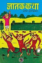 जातक कथा: Jatak Katha (Marathi Edition)
