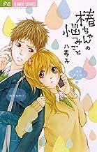 表紙: 椿ちゃんの悩みごと (フラワーコミックス) | 八寿子