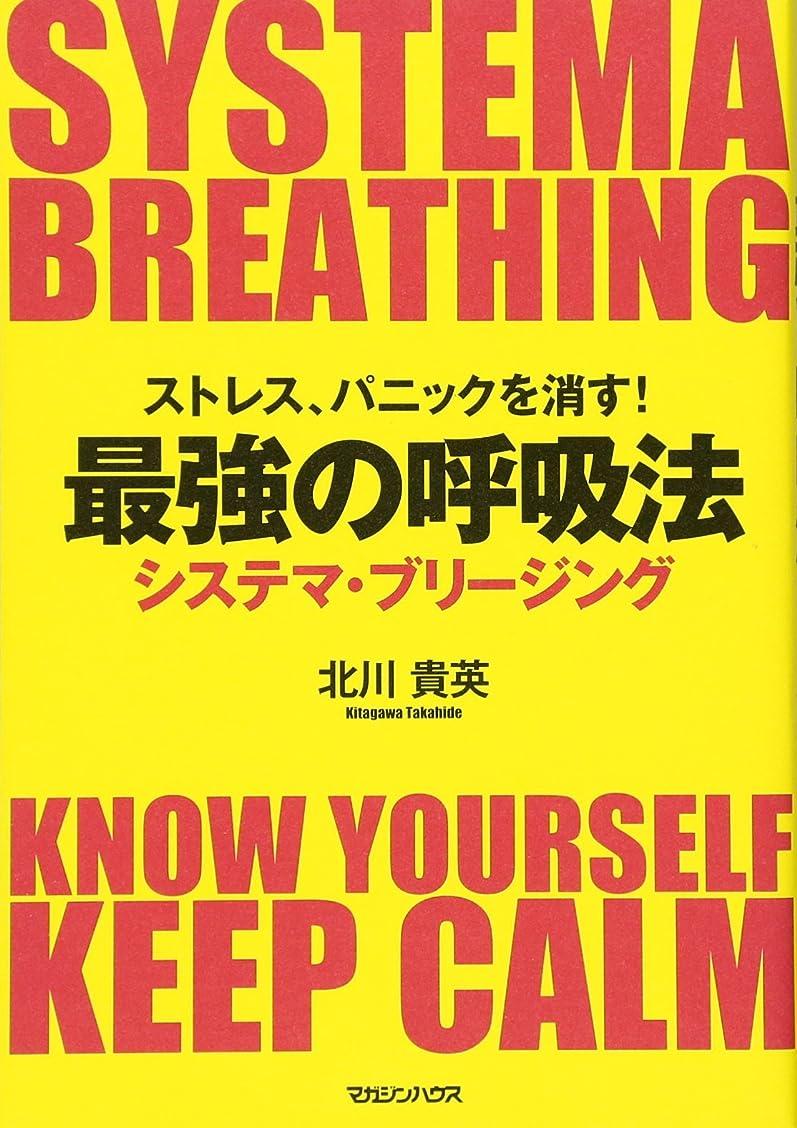 抽出トレードビールストレス、パニックを消す!最強の呼吸法 システマ?ブリージング