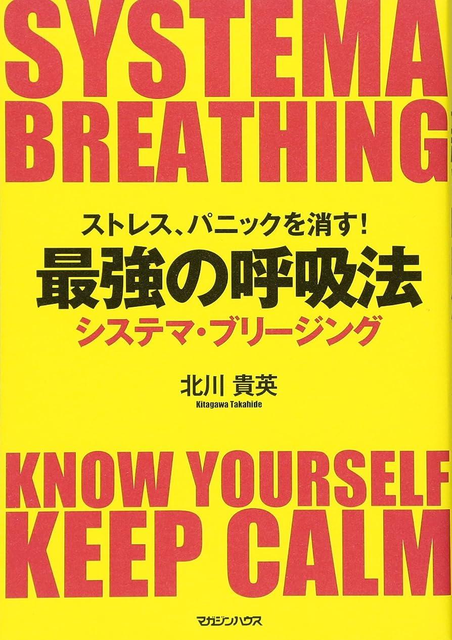 意志に反するミサイル鮫ストレス、パニックを消す!最強の呼吸法 システマ?ブリージング