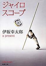 表紙: ジャイロスコープ(新潮文庫)   伊坂 幸太郎