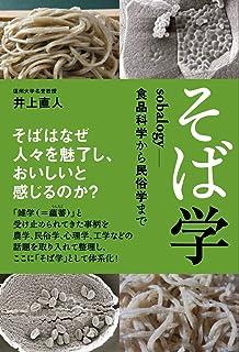 そば学 sobalogy: 食品科学から民俗学まで