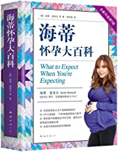 What to Expect When You're Expecting (Chinese Edition)