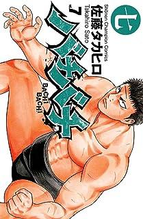 バチバチ 七 (少年チャンピオン・コミックス)