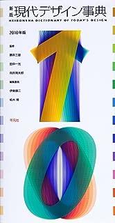 現代デザイン事典〈2010年版〉